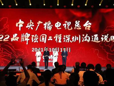 """中央广播电视总台2022""""品牌强国工程""""沟通说明会深圳召开"""