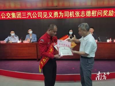 一个拥抱救下两条生命!广州暖心司机获见义勇为表彰
