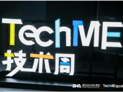 """@音乐和技术爱好者,首届""""TechME技术周""""深圳开幕,众多音乐黑科技惊艳亮相"""