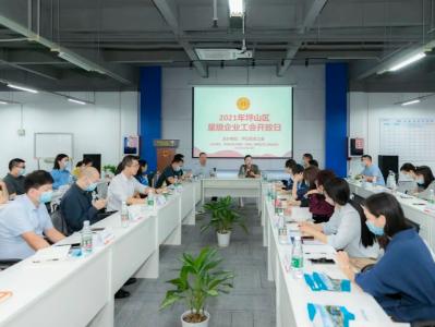 """坪山区总工会举办2021年""""星级企业工会开放日""""活动"""