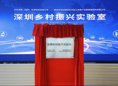 深圳乡村振兴实验室在深汕合作区揭牌