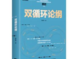 新书推荐 《双循环论纲》告诉您,未来十年中国经济热点在哪里
