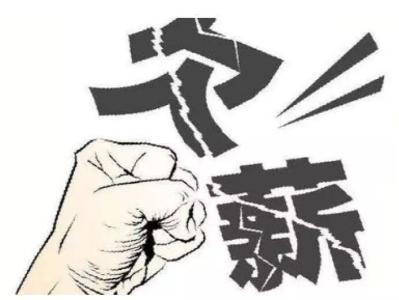 """光明警方严打拒不支付劳动报酬罪,对恶意欠薪""""零容忍"""" !"""