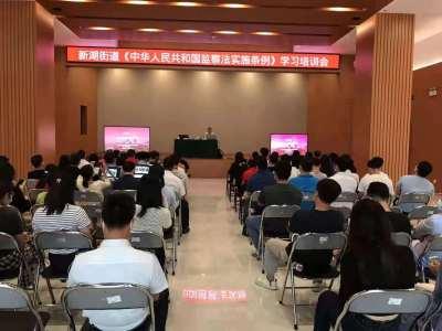 新湖街道掀起学习《中华人民共和国监察法实施条例》热潮