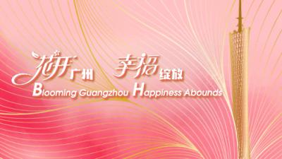 钟南山、何镜堂、李云迪......组团点赞广州新版城市宣传片
