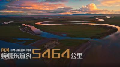 微视频|多彩黄河