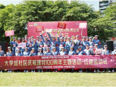 哈工大(深圳)师生联合大学城社区党支部开展主题活动