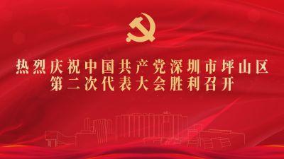 图文直播回顾   中国共产党深圳市坪山区第二次代表大会