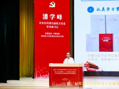 农业农村部直属机关党委:积极探索,不断创新,推进机关党的建设高质量发展