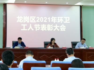 """252人受表彰!龙岗区召开2021年""""环卫工人节""""表彰大会"""