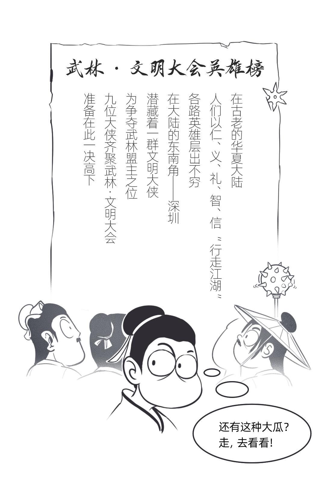 笑傲江胡第二张02.png