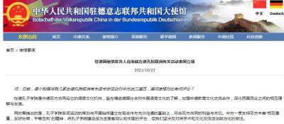 中国驻德国大使馆:反对将学术和文化交流活动政治化