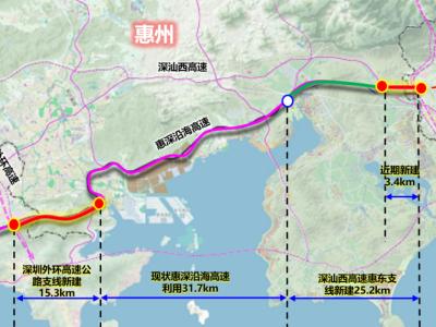 深汕第二高速加快推进前期工作 计划投资超170亿元