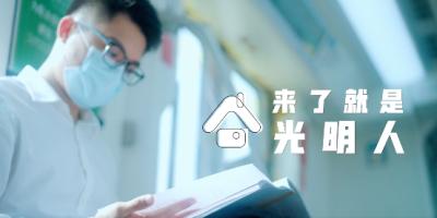 """光明区人才住房宣传片——李奕熙:""""来了就是光明人"""""""