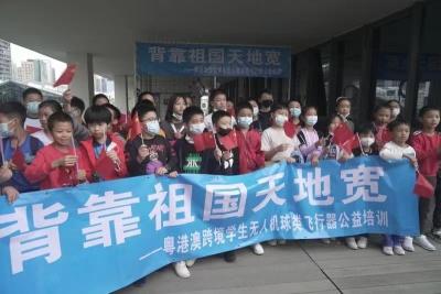 面向粤港澳青少年,深圳举行无人机球类飞行器公益培训