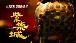 大型系列纪录片《紫禁城》开播