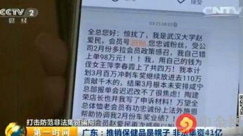"""广东警方""""飓风5号""""横扫""""千木灵芝""""等非法集资案"""