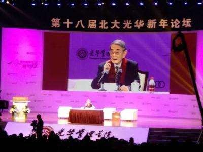 86岁的厉以宁在北大光华新年论坛上都说了些啥?