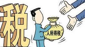 个税改革提速明年或立法 提高起征点被指劫贫济富