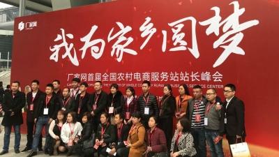 为家乡圆梦:农村电商服务站站长峰会举行