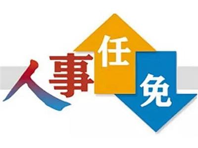 国务院任免国家工作人员:陈希兼任国家行政学院院长