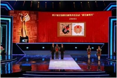 第37届全国最佳邮票评选颁奖大会在深圳举行