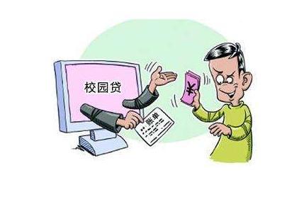 银监会:禁止向未满18岁在校大学生提供网贷服务