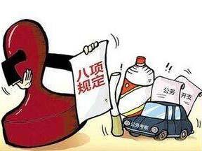 """违规收礼公费旅游 广州曝光4宗违反""""八项规定""""典型案例"""
