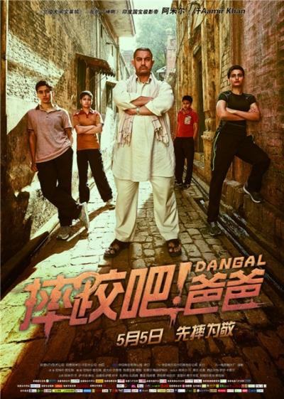 《摔爸》内地10亿票房 阿米尔·汗感谢中国影迷