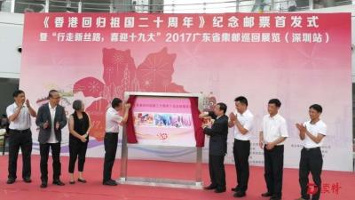 龙腾香江紫荆追梦!香港回归祖国二十周年纪念邮票首发