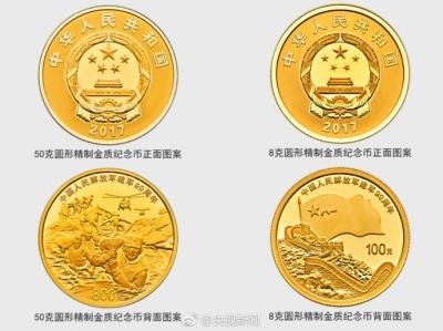 来一套!中国人民解放军建军90周年纪念币发行