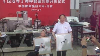 《戊戌年》特种邮票开机印刷,2018年1月将正式发行