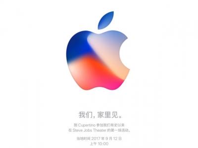 苹果正式发邀请函:9月12日新园区发新iPhone