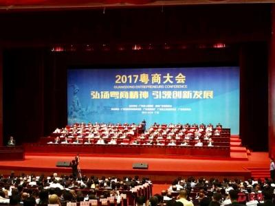 2017粤商大会在广州举行 马化腾董明珠说了啥