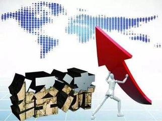 投资必读 | 国际机构纷纷转向,唱多中国经济和股市