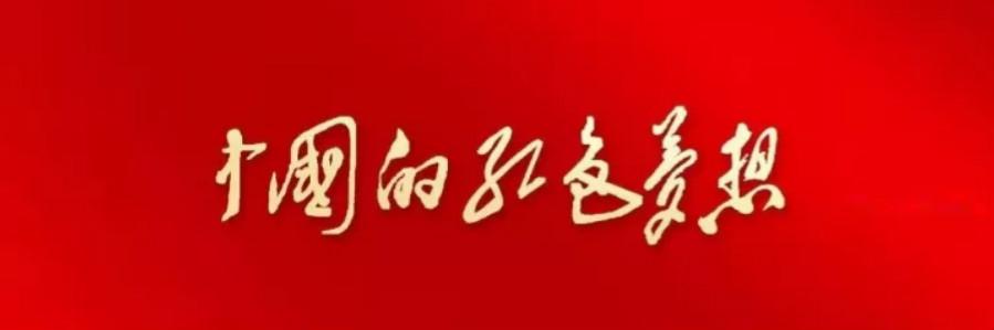 青春创业大片|《中国的红色梦想》