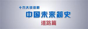 十九大谈谈新:中国未来简史·道路篇