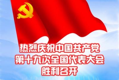 写在党的十九大召开之际:前进,向着伟大复兴的中国梦!