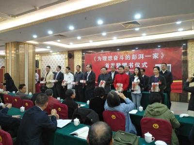 《为理想奋斗的彭湃一家》首发暨赠书仪式在汕尾举行