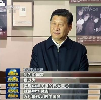 【伟大的道路 光辉的未来】奋力实现中华民族伟大复兴中国梦