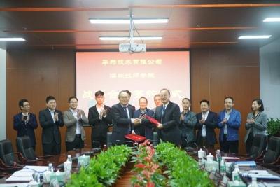 共同推动ICT高技能人才培养 华为签约深圳技师学院