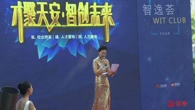 全新综合性智力服务平台落户深圳