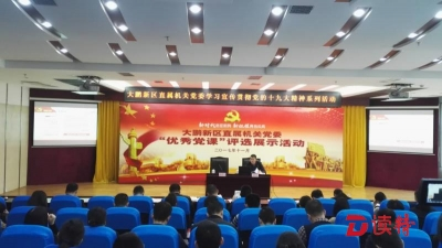 """大鹏新区开展""""优秀党课""""评选展示活动"""