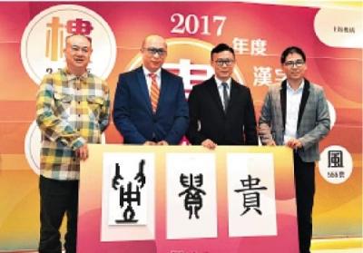 """""""贵""""当选香港地区年度汉字 安居成港人最大愿望"""