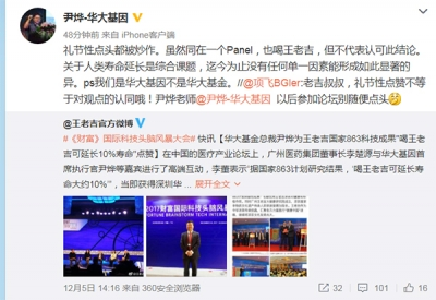"""华大基因CEO否认点赞""""喝王老吉可延长寿命"""":礼节性点头"""