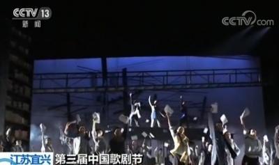 江苏宜兴 第三届中国歌剧节