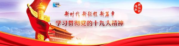 省部级干部学习贯彻习近平新时代中国特色社会主义思想和党的十