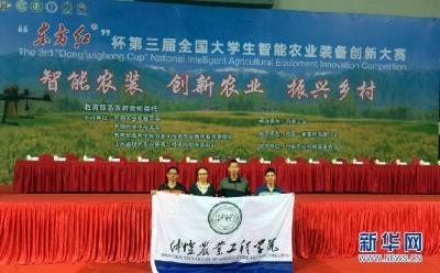 仲恺学子在第三届全国大学生智能农业装备创新大赛总决赛中获特等