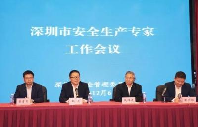 深圳召开安全生产专家工作会议 凝聚各方力量推进安全生产