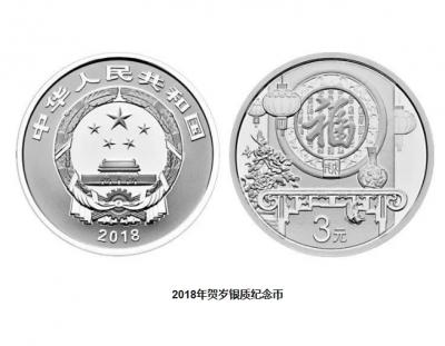 难得一见的3元硬币原来是深圳铸造